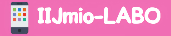 IIJmioの評判・口コミと通信速度を解説【2019年版】