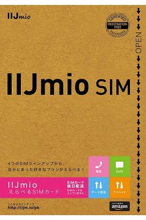 IIJmio_エントリーパッケージ