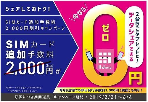 IIJmioSIMカード追加手数料無料キャンペーン